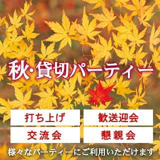 秋宴会プラン