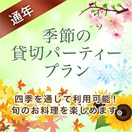 【秋にオススメなプラン】2018年9月1日~11月30日まで