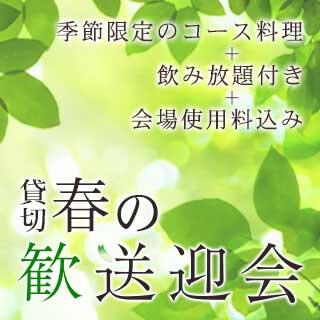 【出会いと別れの季節です】2月~5月 春の歓送迎会プラン