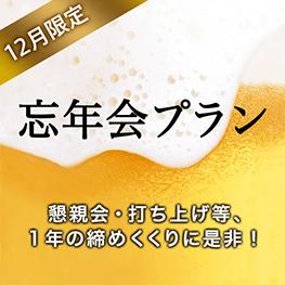 【2019年 忘年会】12月1日~12月31日まで