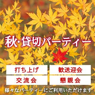 【10月~11月】秋のご宴会コース