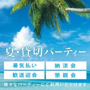 【夏限定プラン】夏の納涼会コース