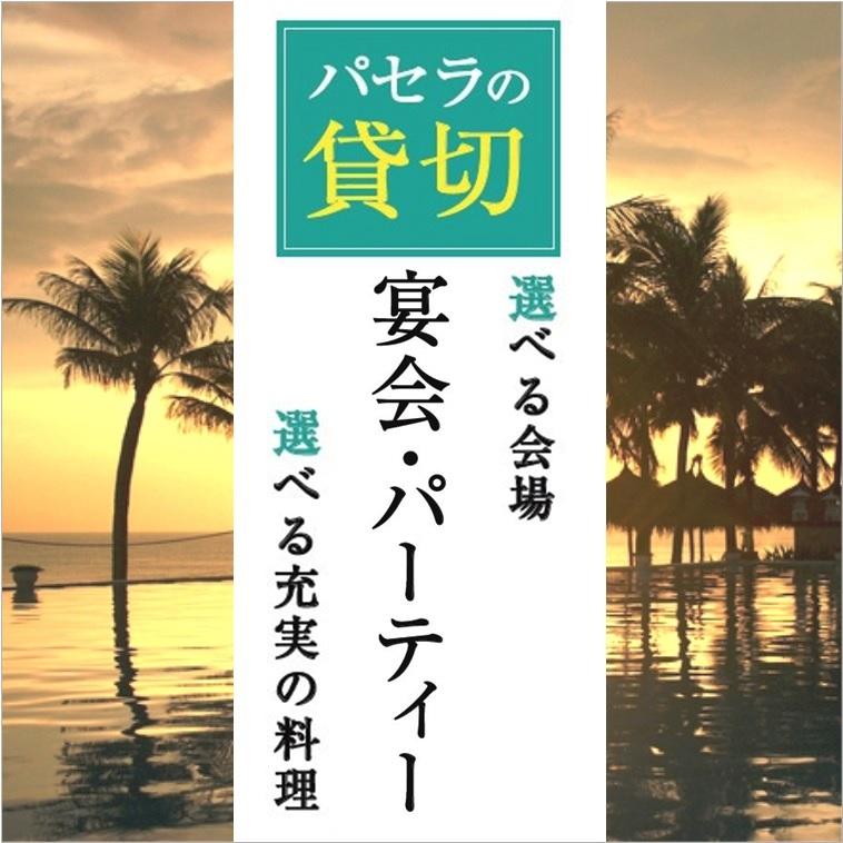【2019年 納涼会・夏宴会】6月1日~8月31日まで