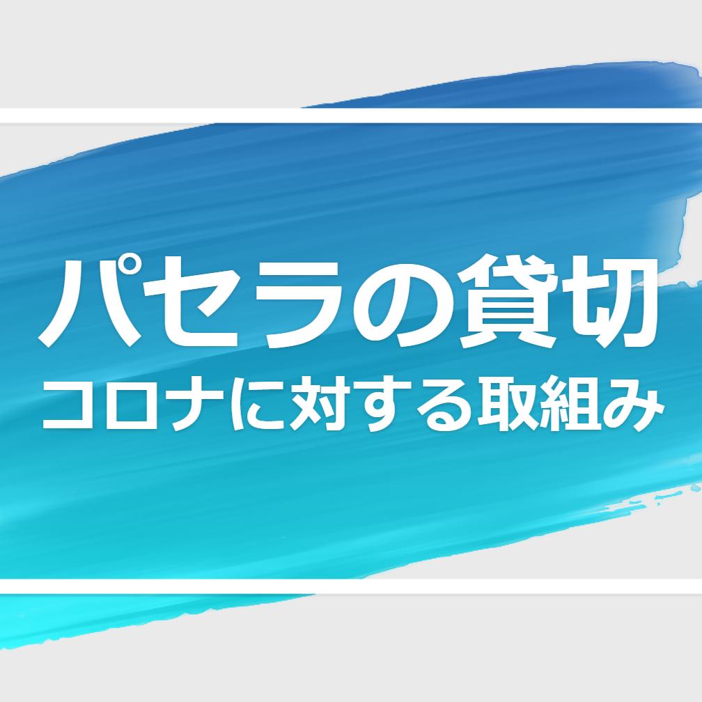 【パセラの貸切会場】安心安全対策のお知らせ