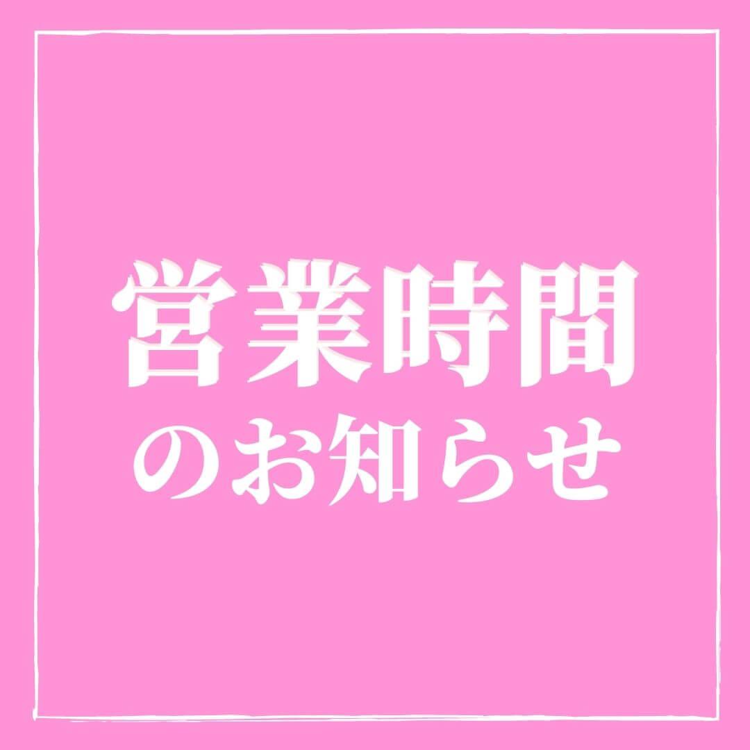 【営業時間のご案内】